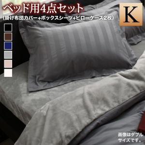 布団カバーセット ベッド用 キング 暖かい 秋冬 4点セット ホテルデザイン
