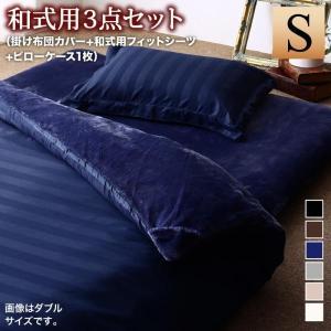 布団カバーセット 和式用 シングル 暖かい 秋冬 3点セット ホテルデザイン