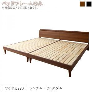 すのこベッド ワイドキング 連結ベッド フレーム 2台 分割 おしゃれ 木製 家族用 ワイドキング2...