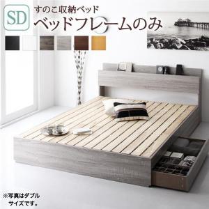 セミダブルベッド すのこベッド 収納ベッド フレーム 収納付 おしゃれ 木製 棚 コンセント