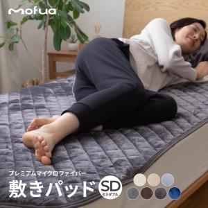 敷きパッド セミダブル おしゃれ マイクロファイバー プレミアム 秋冬 暖かい mofua