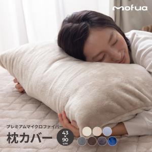 枕カバー おしゃれ かわいい 秋冬 マイクロファイバー プレミアム mofua