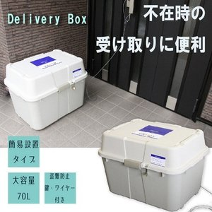宅配ボックス ハードタイプ Lサイズ 戸建 マンション 大容量 大型