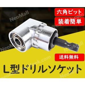 【送料コミ】L型ドリルソケット 105度 L型アダプター 六角軸 アングルドリル DIY 工具 電動ドライバー インパクトドライバー レンチ