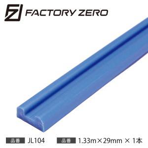 すべるレール 1本 1.33M 29mm|neonet