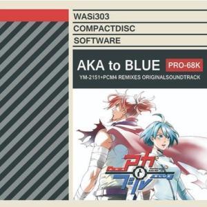 アカとブルー YM-2151+PCM4 オリジナルサウンドトラック