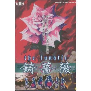 THE LUNATIC 鋳薔薇|neophililabo