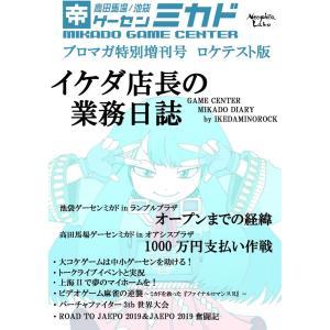 ゲーセンミカド ブロマガ特別増刊号 ロケテスト版|neophililabo