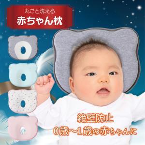 赤ちゃん枕 絶壁 防止 新生児 ドーナッツ 枕 ベビー 用品 ピロー クッション 寝返り 子供