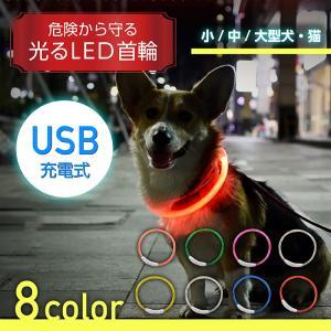 犬 用 光る 首輪 USB充電式 LED ライト 猫 散歩 小型犬 中型 大型 ペット 35cm 5...