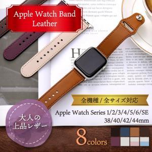 アップルウォッチ レザー バンド Apple watch 用 ベルト SE series 6/5/4...