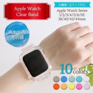 アップルウォッチ クリア バンド Apple watch 透明 ベルト 一体型 SE series ...