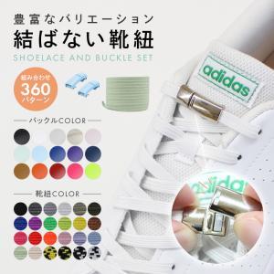 結ばない 靴紐 おしゃれ ゴム 伸びる 平紐 シューレース 金具 スニーカー ワンポイント 結び方