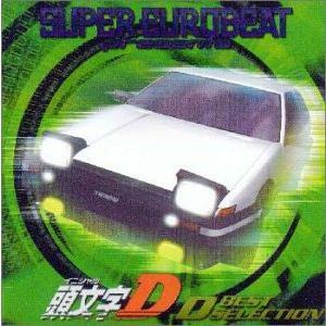 スーパーユーロビート・プレゼンツ・頭文字D〜Dベスト・セレクション〜 neosheep