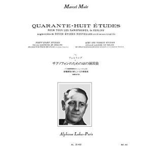 マルセル・ミュール : フェルリング 48の練習曲 パリ音楽院教授M.ミュールによる各種調整の新しい12の練習曲 (サクソフォン教則本) ルデュック出|neosheep
