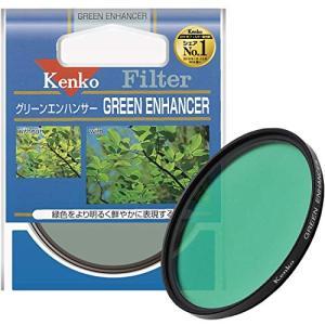 Kenko レンズフィルター グリーンエンハンサー 67mm 色彩強調用 367759|neosheep