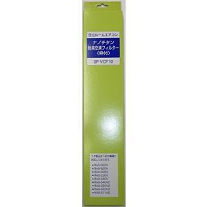 日立 エアコン ナノチタン脱臭空清フィルター SP-VCF10|neosheep