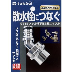 タカギ(takagi) メタル地下散水栓ニップル 散水栓につなぐ G318 【安心の2年間保証】 neosheep