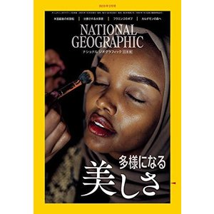 ナショナル ジオグラフィック日本版 2020年2月号[雑誌] neosheep