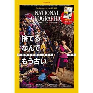 ナショナル ジオグラフィック日本版 2020年3月号<創刊300号記念 特製付録付き>[雑誌]|neosheep