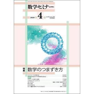 数学セミナー2020年4月号|neosheep