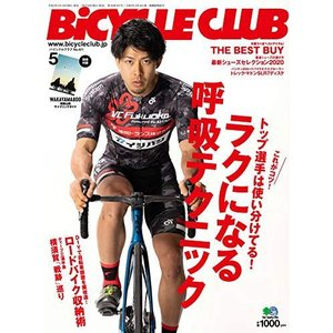 BiCYCLE CLUB (バイシクルクラブ)2020年月5月号 neosheep
