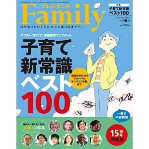 プレジデントFamily(ファミリー)2021年4月号(2021年春号:【15周年特別版】 アフターコロナの「家庭教育アップデート」子育て新常識ベスト|neosheep