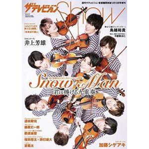 ザテレビジョンShow Vol.2 neosheep