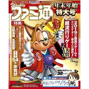週刊ファミ通 2020年1月9・16・23日合併号 neosheep