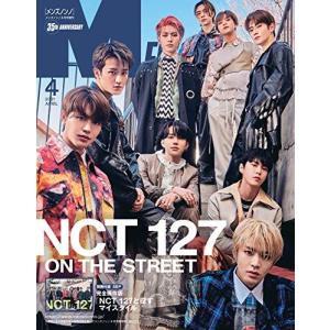 メンズノンノ4月号増刊NCT127特別版 (メンズノンノ増刊)|neosheep