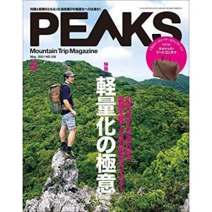 PEAKS(ピークス) 2021年5月号【特別付録◎タイベック・フードコンテナ】 neosheep
