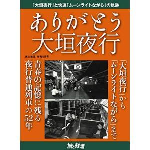 旅と鉄道 2021年増刊5月号 ありがとう大垣夜行 neosheep