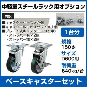 中軽量スチールラック用オプション キャスターベース1セット 150φ 奥行600mm用 耐荷重(640kg/台) 総自重(17.1kg)  スチールラック オプション|neosteel