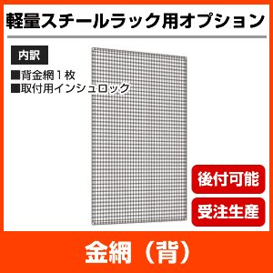 国産スチールラック軽量120kg/段(ボルト)用オプション:金網(背) 1面 表示寸法:高さ90cm×幅87.5cm:自重:(0.8kg) neosteel