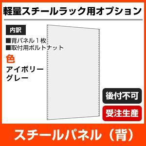 国産スチールラック軽量120kg/段(ボルト)用オプション:スチールパネル(背) 1面 表示寸法:高さ150cm×幅180cm:自重(23.2kg)・構成枚数(2枚)|neosteel