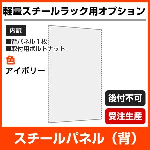 国産スチールラック軽量120kg/段(ボルト)用オプション:スチールパネル(背) 1面 表示寸法:高さ180cm×幅180cm:自重(23.2kg)・構成枚数(2枚)|neosteel
