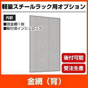 国産スチールラック軽量120kg/段(ボルト)用オプション:金網(背) 1面 表示寸法:高さ150cm×幅87.5cm:自重:(1.3kg) neosteel