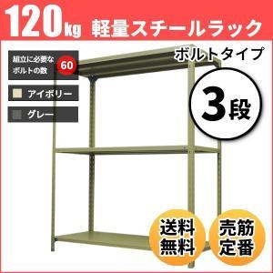 スチールラック 軽量120kg/段(ボルト) 表示寸法:高さ180×幅87.5×奥行30cm:3段(...