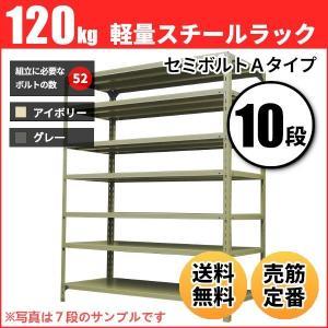 スチールラック 軽量120kg/段(セミボルトA) 表示寸法:高さ90×幅87.5×奥行30cm:10段(枚)自重(29.6kg) ・単体形式:業務用スチールラック スチール棚|neosteel