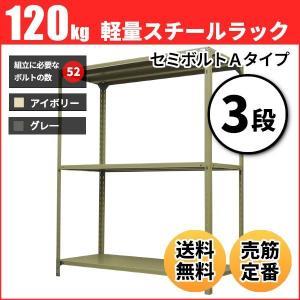 スチールラック 軽量120kg/段(セミボルトA) 表示寸法:高さ90×幅87.5×奥行30cm:3段(枚)自重(12.1kg) ・単体形式:業務用スチールラック スチール棚|neosteel