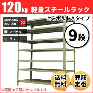 スチールラック 軽量120kg/段(セミボルトA) 表示寸法:高さ90×幅87.5×奥行30cm:9段(枚)自重(27.1kg) ・単体形式:業務用スチールラック スチール棚|neosteel