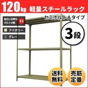 スチールラック 軽量120kg/段(セミボルトA) 表示寸法:高さ90×幅87.5×奥行45cm:3段(枚)自重(15.1kg) ・単体形式:業務用スチールラック スチール棚|neosteel