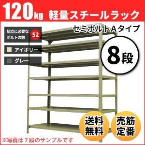 スチールラック 軽量120kg/段(セミボルトA) 表示寸法:高さ90×幅87.5×奥行45cm:8段(枚)自重(32.6kg) ・単体形式:業務用スチールラック スチール棚|neosteel