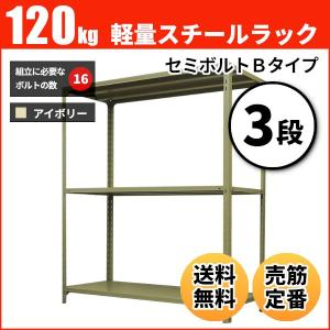 スチールラック 軽量120kg/段(セミボルトB) 表示寸法:高さ90×幅87.5×奥行30cm:3段(枚)自重(11.1kg) ・単体形式:業務用スチールラック スチール棚|neosteel