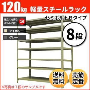 スチールラック 軽量120kg/段(セミボルトB) 表示寸法:高さ90×幅87.5×奥行30cm:8段(枚)自重(23.6kg) ・単体形式:業務用スチールラック スチール棚|neosteel