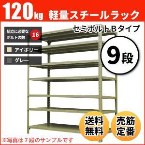 スチールラック 軽量120kg/段(セミボルトB) 表示寸法:高さ90×幅87.5×奥行30cm:9段(枚)自重(26.1kg) ・単体形式:業務用スチールラック スチール棚|neosteel