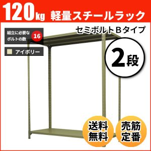 スチールラック 軽量120kg/段(セミボルトB) 表示寸法:高さ90×幅120×奥行30cm:2段(枚)自重(12.6kg) ・単体形式:業務用スチールラック スチール棚 neosteel