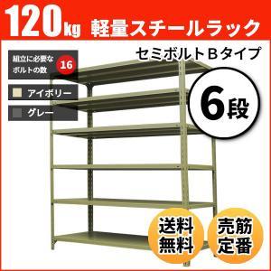 スチールラック 軽量120kg/段(セミボルトB) 表示寸法:高さ90×幅120×奥行30cm:6段(枚)自重(30.6kg) ・単体形式:業務用スチールラック スチール棚 neosteel