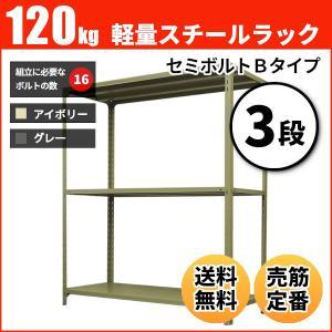 スチールラック 軽量120kg/段(セミボルトB) 表示寸法:高さ120×幅120×奥行45cm:3段(枚)自重(22.2kg) ・単体形式:業務用スチールラック スチール棚|neosteel