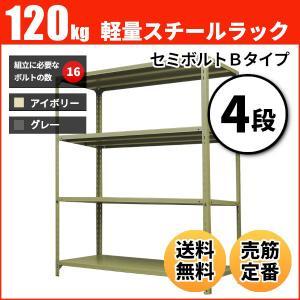 スチールラック 軽量120kg/段(セミボルトB) 表示寸法:高さ180×幅87.5×奥行30cm:4段(枚)自重(17.2kg) ・単体形式:業務用スチールラック スチール棚|neosteel